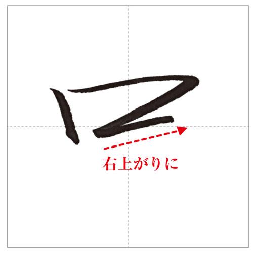 文字中+ね-のコピー-10