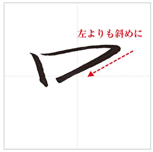 文字中+ね-のコピー-11