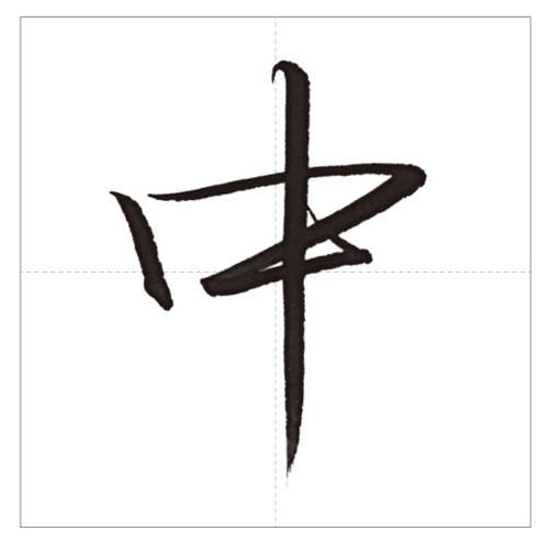 文字中+ね-のコピー-13