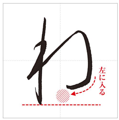 文字中+ね-のコピー-2
