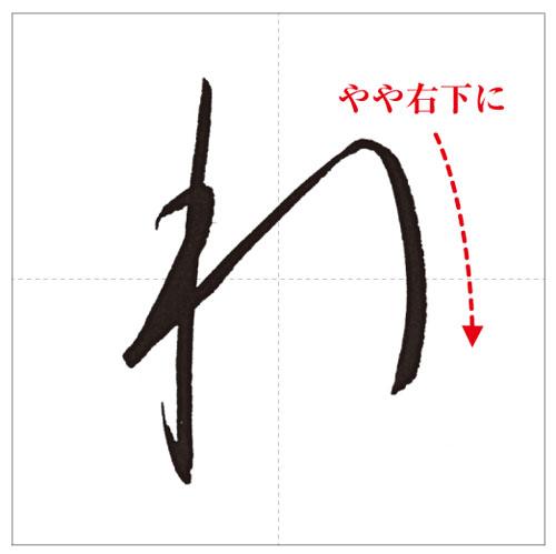 文字中+ね-のコピー-3