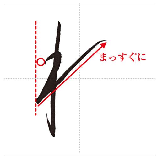 文字中+ね-のコピー-4