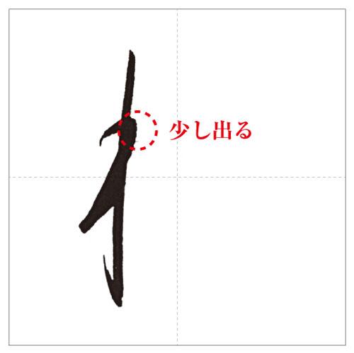 文字中+ね-のコピー-5