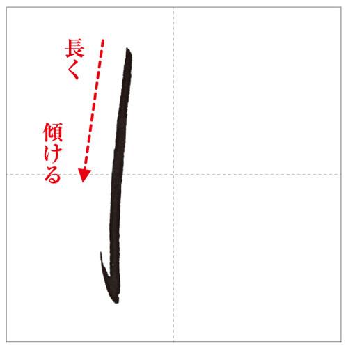 文字中+ね-のコピー-6