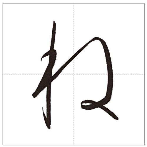 美しい「ね」の書き方〜今日のオトナの美文字〜