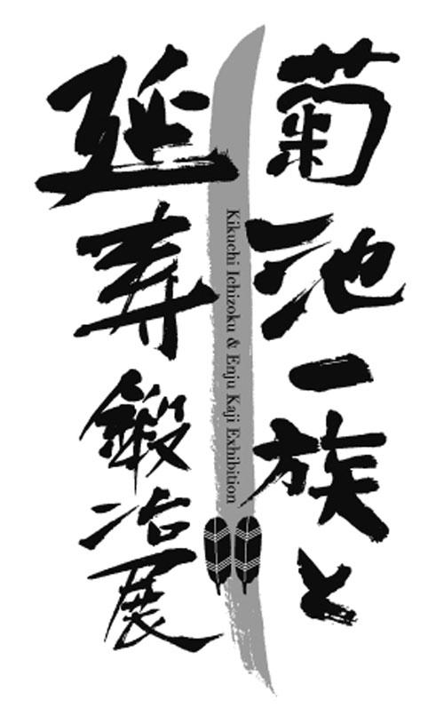160504kikuchi