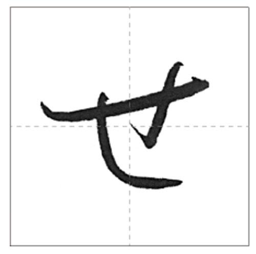 美しい「せ」の書き方〜今日のオトナの美文字〜