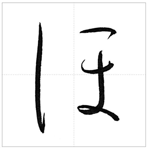 ほま-のコピー-12