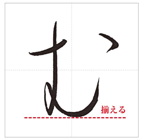 む-のコピー-2