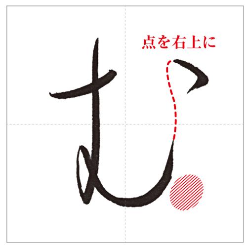 む-のコピー-4