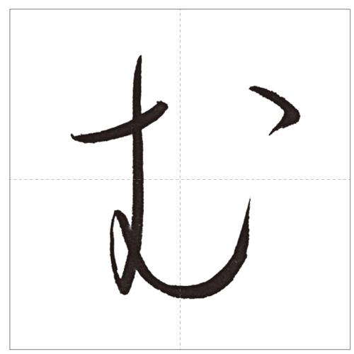 む-のコピー-7