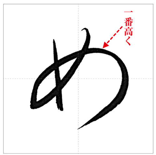め-のコピー-2