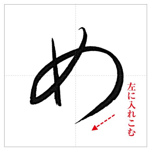 め-のコピー