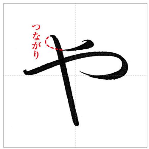 やゆ-のコピー-10