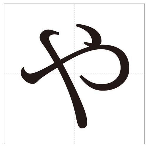 やゆ-のコピー-13