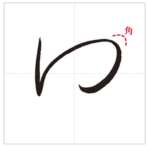 よゆら-のコピー-10