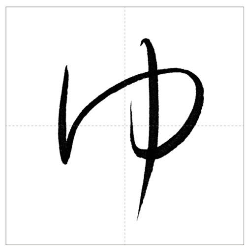 美しい「ゆ」の書き方〜今日のオトナの美文字〜