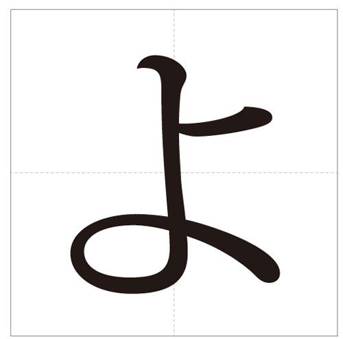 よゆら-のコピー-21