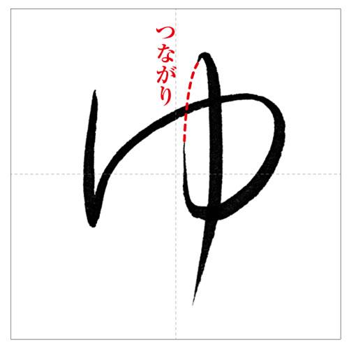 よゆら-のコピー-8