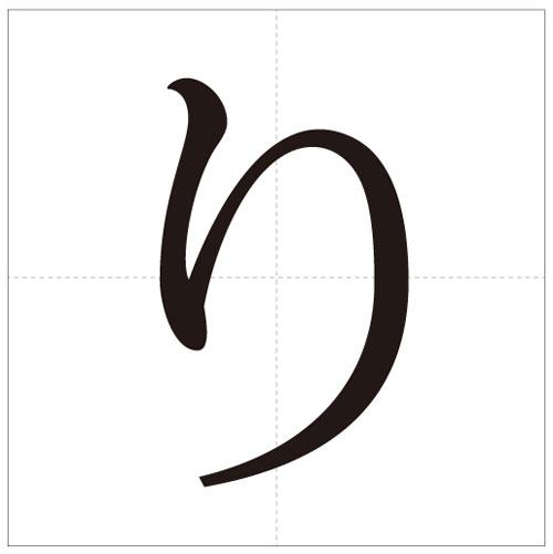 美しい「り」の書き方〜今日のオ...