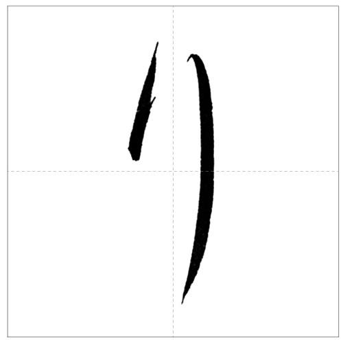 美しい「り」の書き方〜今日のオトナの美文字〜