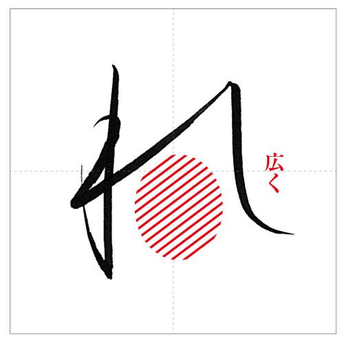 れ-のコピー-2