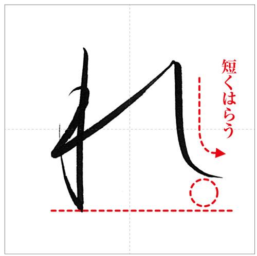 れ-のコピー-3
