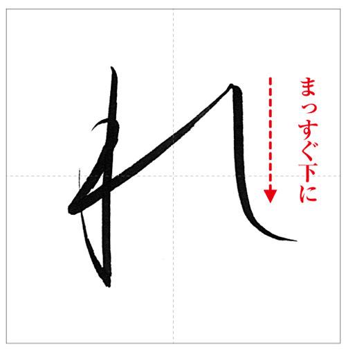 れ-のコピー-4