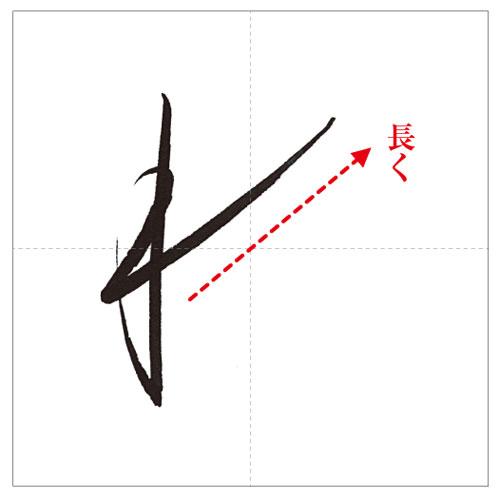 れ-のコピー-5
