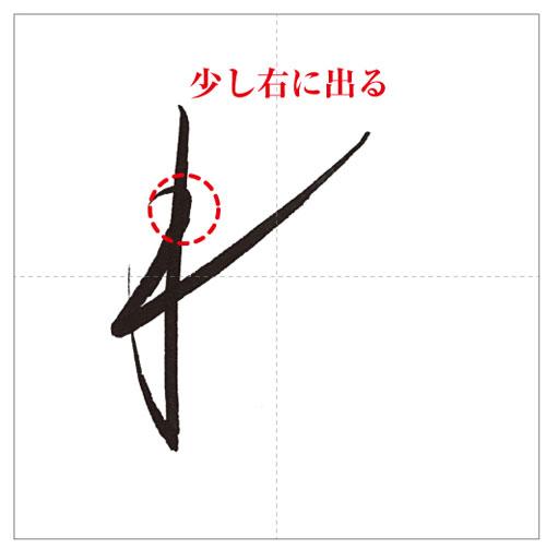 れ-のコピー-8