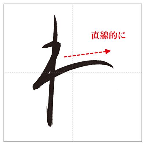 わ-のコピー-4
