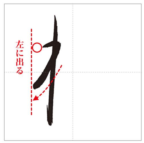 わ-のコピー-5