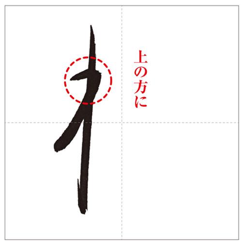 わ-のコピー-6