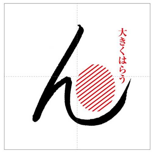 をん-のコピー-3