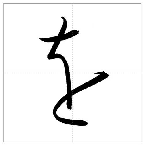 美しい「を」の書き方〜今日のオトナの美文字〜