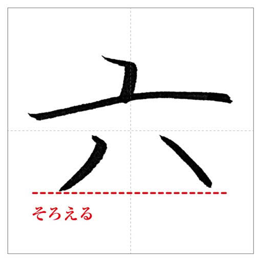 五六-のコピー-2