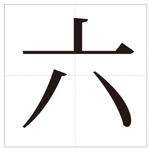 五六-のコピー-6