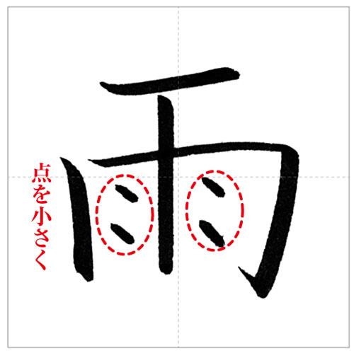 雨-のコピー-2