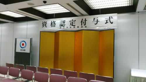 「書道之友」資格認定付与式に行ってきました〜西日本新聞書道会〜