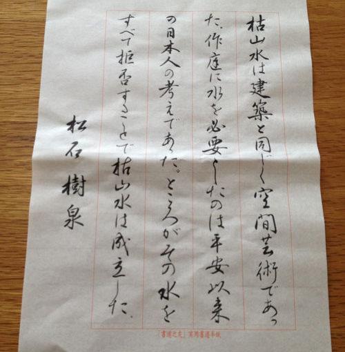 西日本新聞書道会の師範の取り方〜書道師範の取り方〜