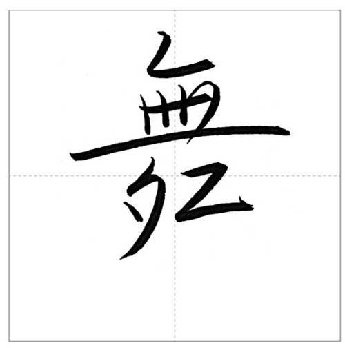 一舞-のコピー-2