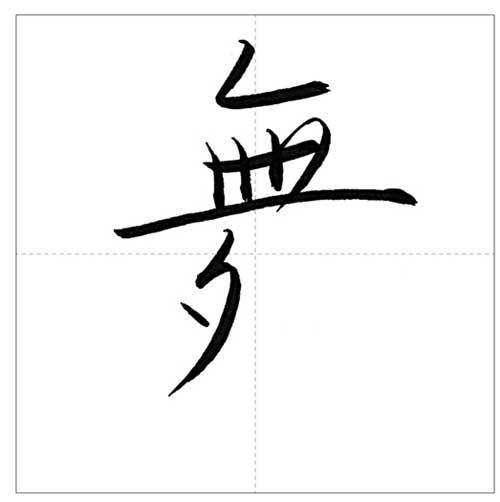 一舞-のコピー-3