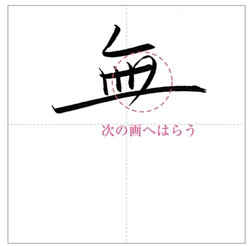 一舞-のコピー-4