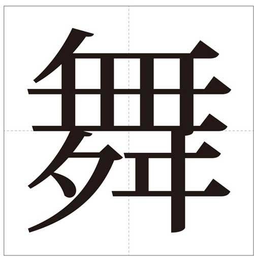 一舞-のコピー-7