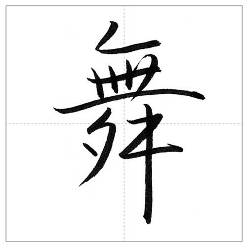 一舞-のコピー-8