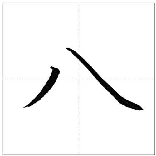 美しい「八」の書き方〜今日のオトナの美文字〜