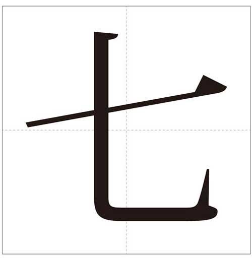 七八-のコピー-4