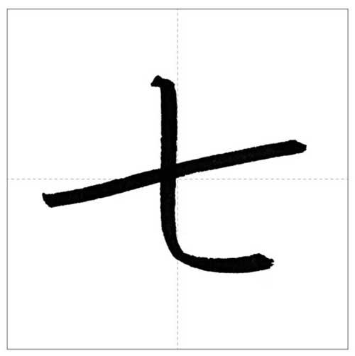 美しい「七」の書き方〜今日のオトナの美文字〜