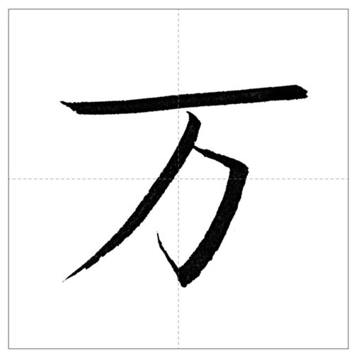 美しい「万」の書き方〜今日のオトナの美文字〜