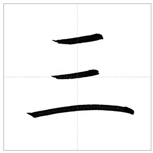美しい「三」の書き方〜今日のオトナの美文字〜